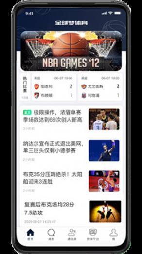 全球梦体育手机APP